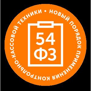 54 ФЗ(онлайн кассы)